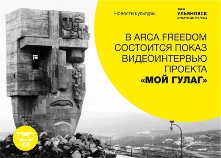 """Показ видеоинтервью проекта """"Мой Гулаг"""" @ Arca FreeDom (Радищева, д. 6)"""