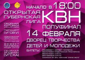 Полуфинал Открытой Губернской лиги КВН @ Областной Дворец творчества детей и молодёжи (Ульяновск, ул. Минаева, д. 50)