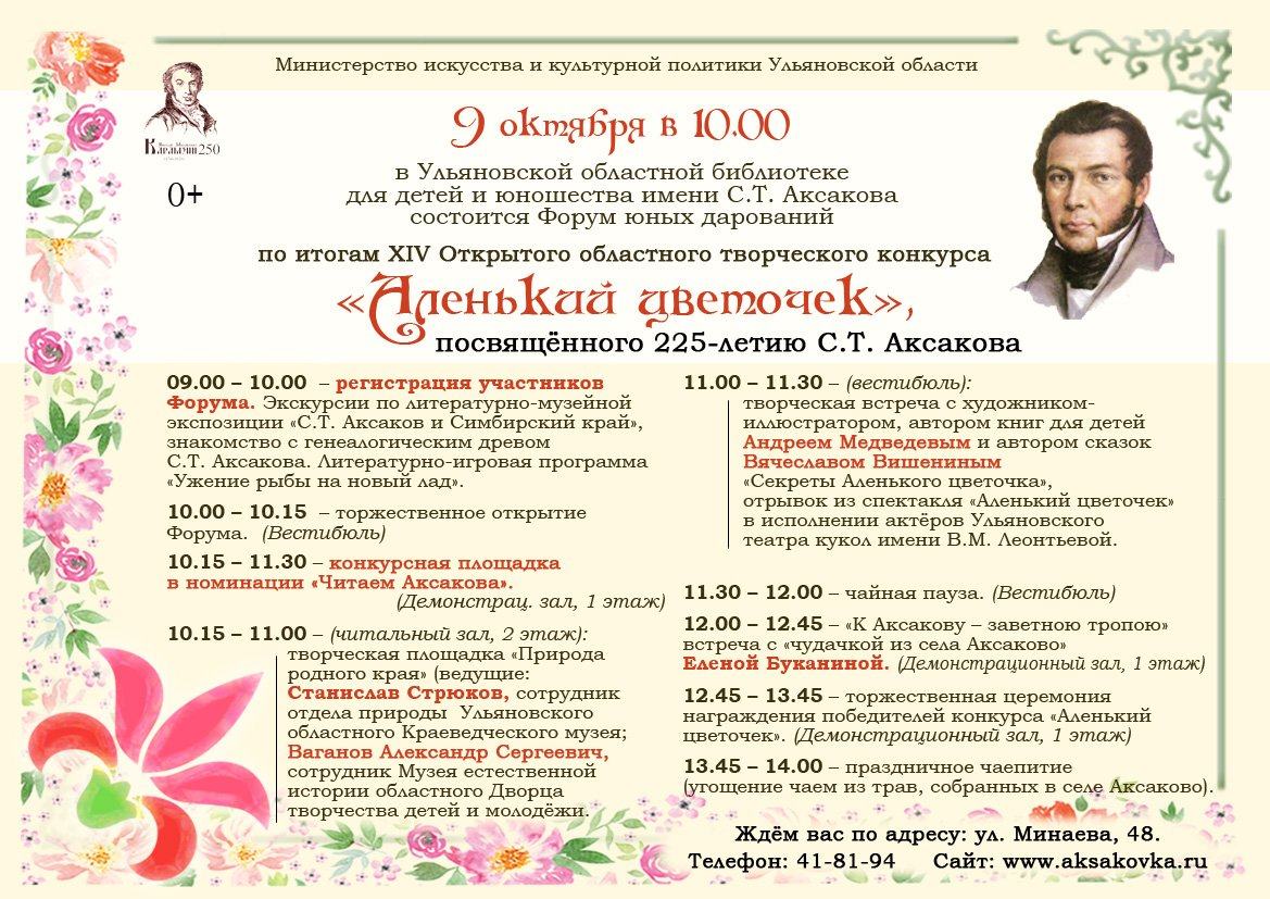 Конкурс аленький цветочек в ульяновске