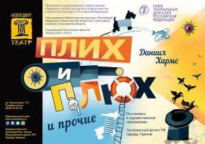"""Спектакль """"Плих и Плюх и прочие"""" @ Nebolshoy Театр, ( ул. Пушкинская, д. 1/11)"""