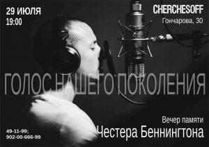 """Вечер памяти, посвящённый творчеству солиста группы """"Linkin Park"""" @ CHERCHESOFF BAR (ул. Гончарова, д. 30)"""