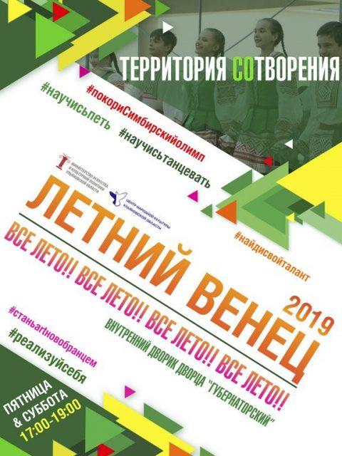 «SINGING FRIDAY» во внутреннем дворике «Губернаторского» @ внутренний дворик «Губернаторского»