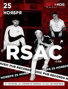 Концерт группы RSAC @ «Records Music Pub» (ул. Гончарова, 48)