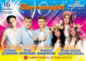 Шоу-концерт @ ДК «Современник» (ул. Луначарского, д.2а)