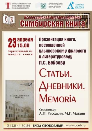 Презентация книги «Бейсов П. С. Статьи. Дневники. Memoria» @ Дворец книги (пер. Карамзина, 3/2)