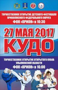 Детский фестиваль ПФО по кудо @ ФОК «Орион» (бульвар Львовский, д. 10а)