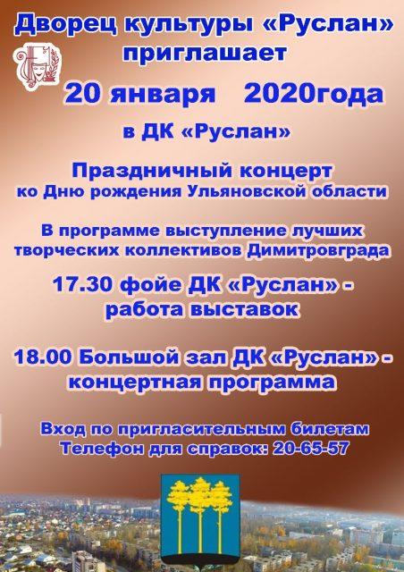 Праздничный концерт ко Дню рождения Ульяновской области @ ДК Руслан