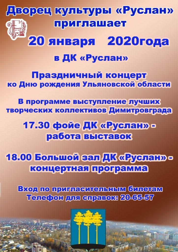 Праздничный концерт ко Дню рождения Ульяновской области