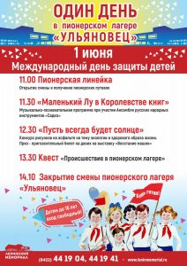 Праздничная программа для детей «Один день в пионерском лагере «Ульяновец» @ Ленинский Мемориал