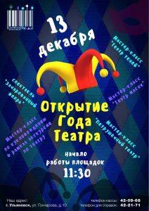 Открытие года театра @ Ульяновский областной театр кукол(ул. Гончарова, 10)