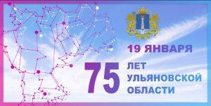 Праздничная программа, посвященная Дню образования Ульяновской области «Люблю тебя, мой край родной» @ ДК «Киндяковка» (пр. Гая, д. 15)