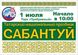 Национальный татарский праздник «Сабантуй» @ Парк «Прибрежный»