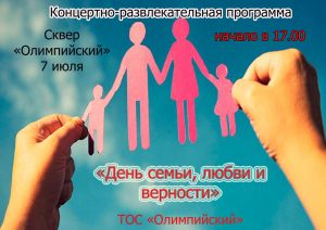 """Концертно-развлекательная программа """"День семьи, любви и верности"""" @ Сквер «Олимпийский»"""