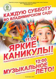 """Развлекательная концертно-игровая программа для детей """"Яркие каникулы!"""" @ Владимирский сад"""