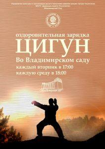 Оздоровительная зарядка Цигун @ Владимирский сад