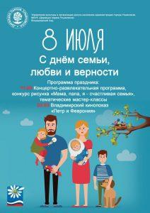 """День семьи, любви и верности в парке """"Владимирский сад"""" @ Владимирский сад"""