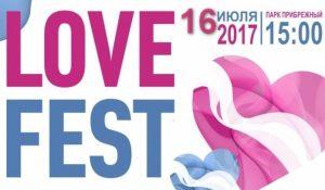 Фестиваль «Love Fest» @ Парк «Прибрежный»