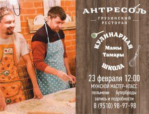 Мужской кулинарный мастер-класс @ Грузинский ресторан Антресоль (ул. Гончарова, д. 13)