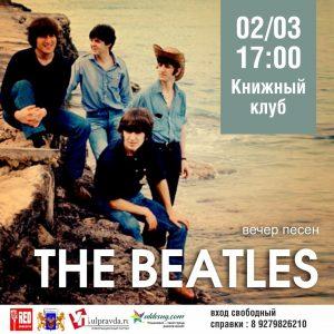 Вечер песен The Beatles @ Книжный клуб (К.Маркса д. 39)