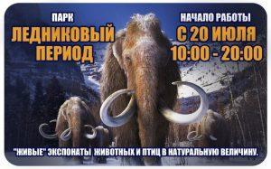 """Начало работы парка """"Ледниковый период"""" @ Парк «Винновская роща» (пр-кт. Гая, д. 5А)"""
