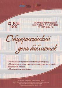 Общероссийский день библиотек @ Историко-мемориальны центр-музей И. А. Гончарова (ул. Гончарова, д. 20)