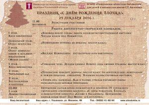 Праздник «С днём рождения, Ёлочка!» @ Ульяновская областная библиотека для детей и юношества имени С.Т. Аксакова (ул. Минаева, 48)