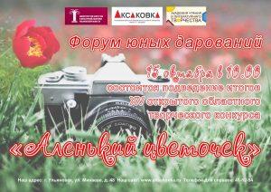 Форум юных дарований «Аленький цветочек» @ Ульяновская областная библиотека для детей и юношества имени С.Т. Аксакова (ул. Минаева, д. 48)