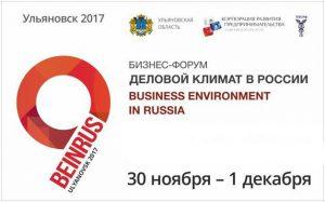 IX бизнес-форум «Деловой климат в России-2017» @ Ленинский мемориал