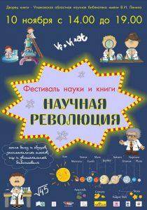 Фестиваль науки и книги «Научная революция» @ Ульяновская областная научная библиотека имени В.И. Ленина