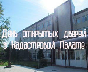 День открытых дверей в Кадастровой Палате Росреестра по Ульяновской области @ ул. Юности, д. 5/96