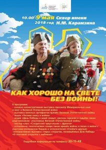 """Праздничная литературно–музыкальная программа """"Как хорошо на свете без войны"""" @ Сквер имени Н.М. Карамзина"""