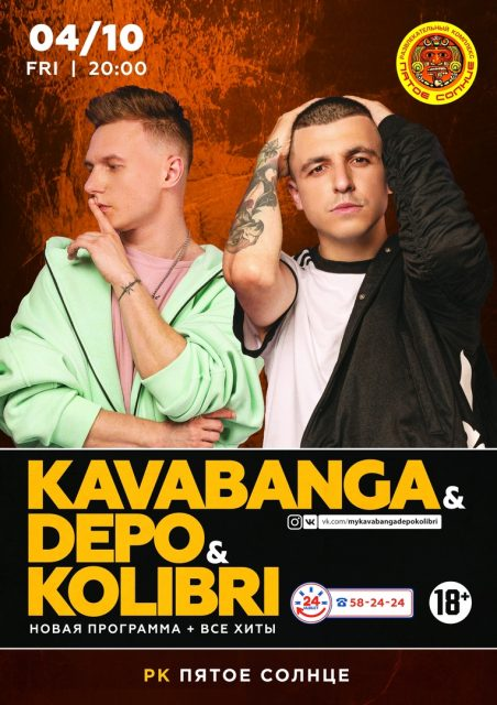 """Kavabanga & Depo & Kolibri в РК """"Пятое солнце"""" @ РК «Пятое Солнце»"""