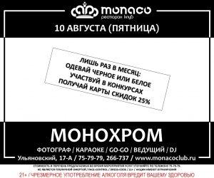"""Вечеринка """"МОНОХРОМ"""" @ Ресторан-клуб """"MONACO"""" (Пр-т. Ульяновский, д. 17А)"""