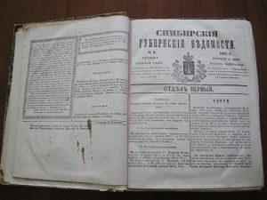 Открытие выставки «По страницам старых газет, или Карамзинская общественная библиотека и Симбирские губернские ведомости» @ Дворец книги