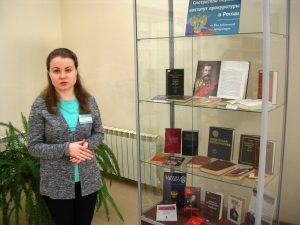 Книжно-иллюстративная выставка «Смотрители порядка: институт прокуратуры России» @ Дворец книги