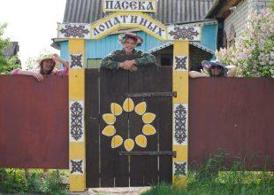 Гостевой дом «Пасека Лопатиных» от 2200 руб./сутки