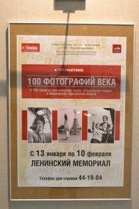 Открытие фотовыставки «100 фотографий века» @ Ленинский мемориал