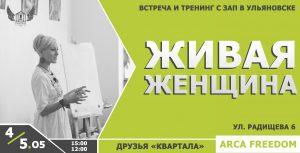 Встреча и тренинг с Зап @ Дом свободного искусства Arca FreeDOM (ул. Радищева, д. 6, 2 этаж)