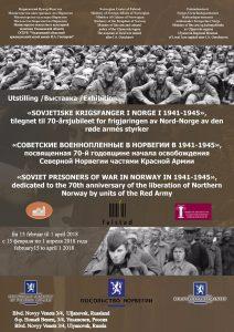 Выставка «Советские военнопленные в Норвегии 1941–1945 гг.» @  Ульяновский областной краеведческий музей имени И.А. Гончарова