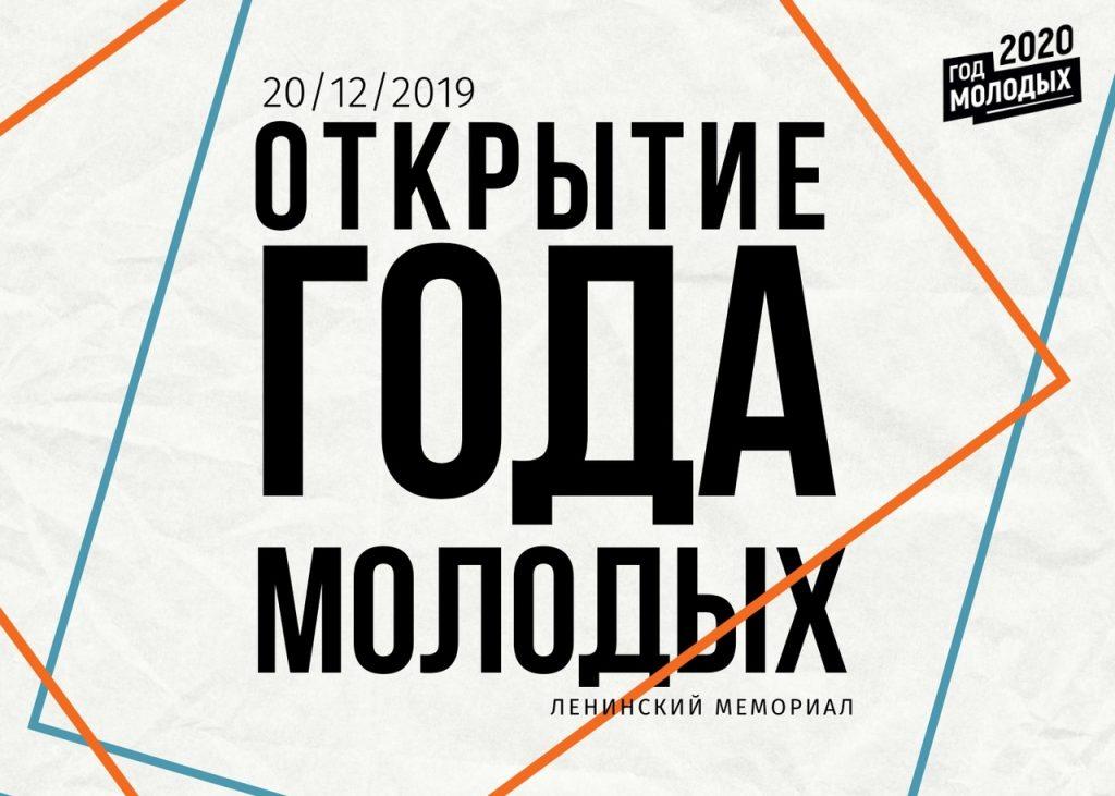 Открытие Года молодых в Ленинском мемориале