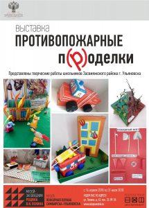 Открытие выставки «Противопожарные п(р)оделки» @ Музее «Пожарная охрана Симбирска-Ульяновска» (ул.Ленина, д.43)