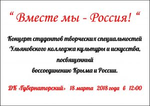 Праздничный концерт «Вместе мы – Россия!» @ Концертный зал Дворца культуры «Губернаторский»