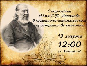 Спор-сейшн «Имя С.Т. Аксакова в культурно-историческом пространстве региона» @ Библиотека им. Аксакова (ул. Минаева, д. 48)