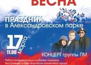 Праздник в Александровском парке «Русская весна»