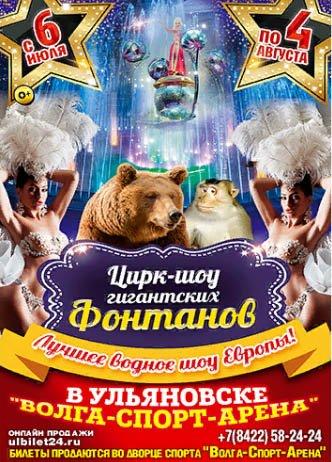 Цирк-шоу гигантский фонтанов в «Волга-Спорт-Арена» @ «Волга-Спорт-Арена»