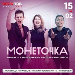 Трибьют на «Монеточку» от группы «Трио Рио» @ «Records Music Pub» (ул. Гончарова, 48)
