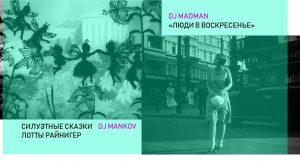 Вечер немного немецкого кино и электронной музыки @ двор Дома Гончарова (ул. Гончарова, 20)