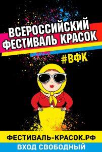 Всероссийский Фестиваль красок @ Парк «Владимирский сад»