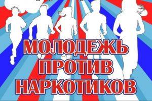 Межведомственная молодежная акция «Молодежь против наркотиков» @ УМУП «Парк КиО «Победа»