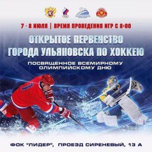 Открытое Первенство города Ульяновска по хоккею среди любительских команд, посвященный Всероссийскому Олимпийскому дню @ ФОК «Лидер» (пр. Сиреневый, д.13а)